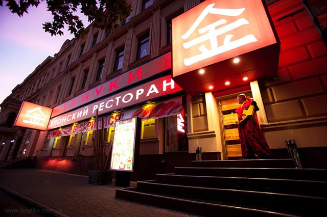 Фасадная фотосъемка в Днепропетровске Ресторан Тануки